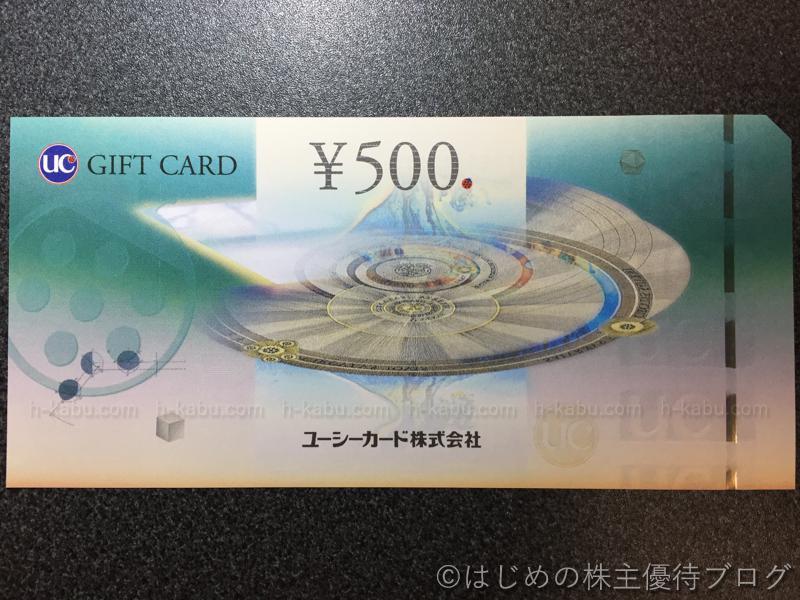 オークワ株主優待UCギフトカード500円