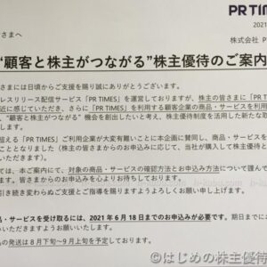 PR TIMES株主優待案内
